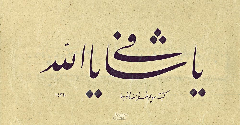 Kalem G�zeli - www.kalemguzeli.org - T�rk Hat Sanati - Hat Eserleri